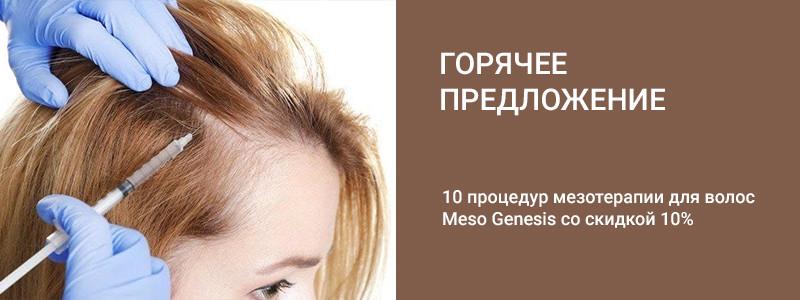 Плазмолифтинг волос (лечебно-косметическая инъекционная процедура, курс лечения) - 15% скидка